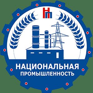 Межрегиональная общественная организация Национальная промышленность
