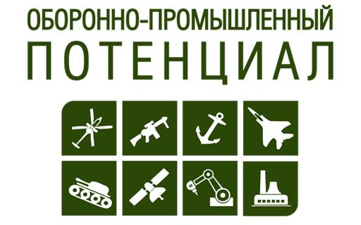 Оборонно-промышленный потенциал