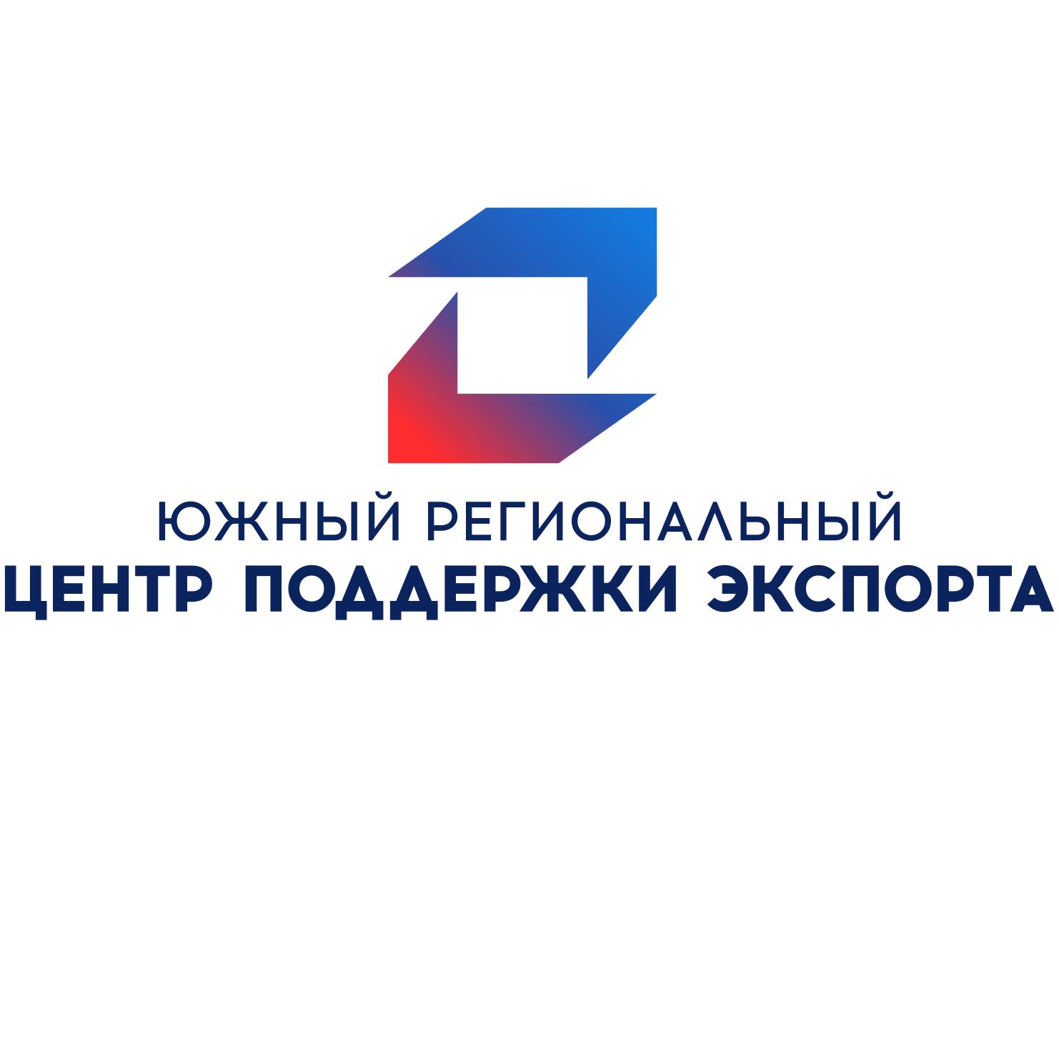 Южный региональный центр поддержки экспорта