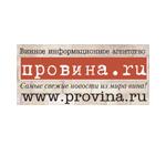 провина.ru