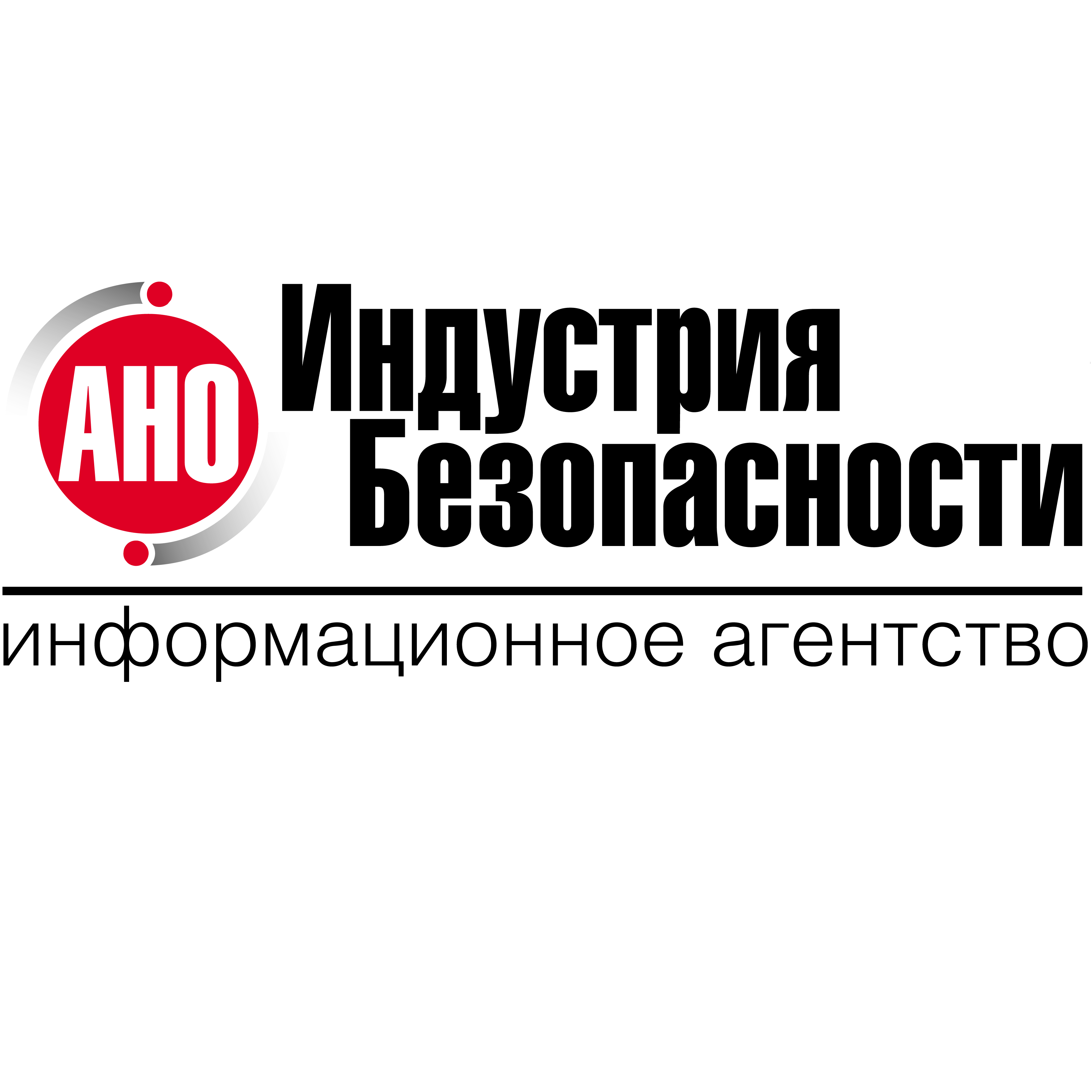 АНО «Индустрия безопасности»