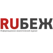 RUБЕЖ - Информационно-аналитический журнал