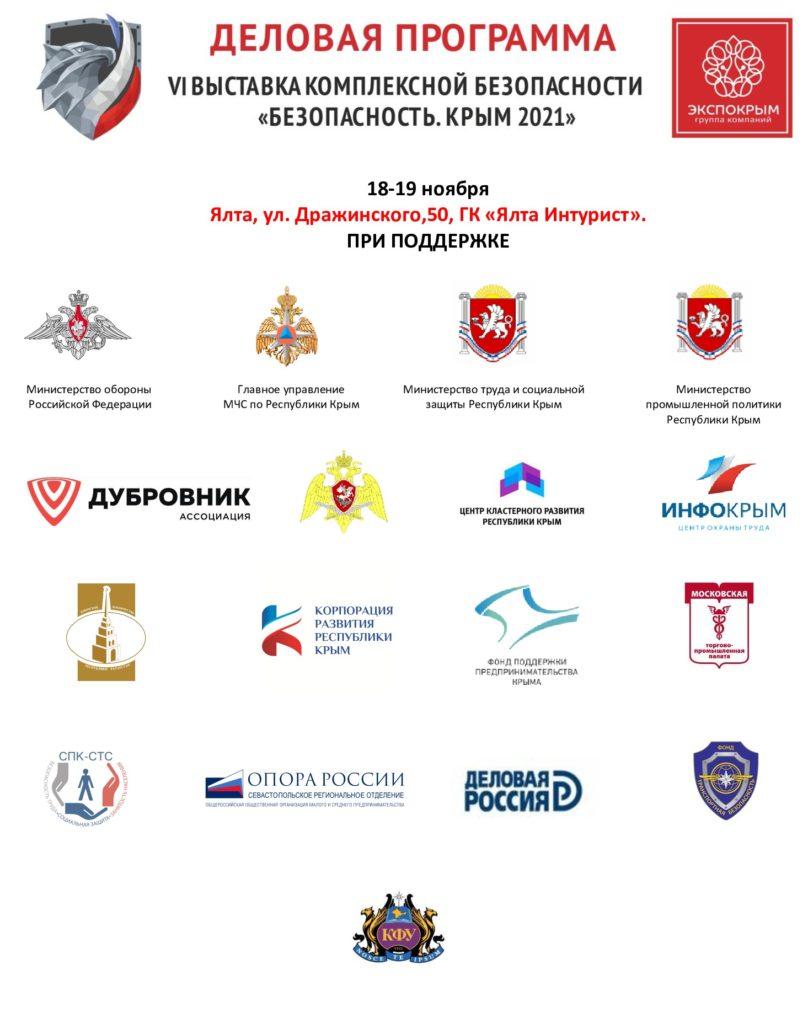 Деловая программа выставки Безопасность. Крым