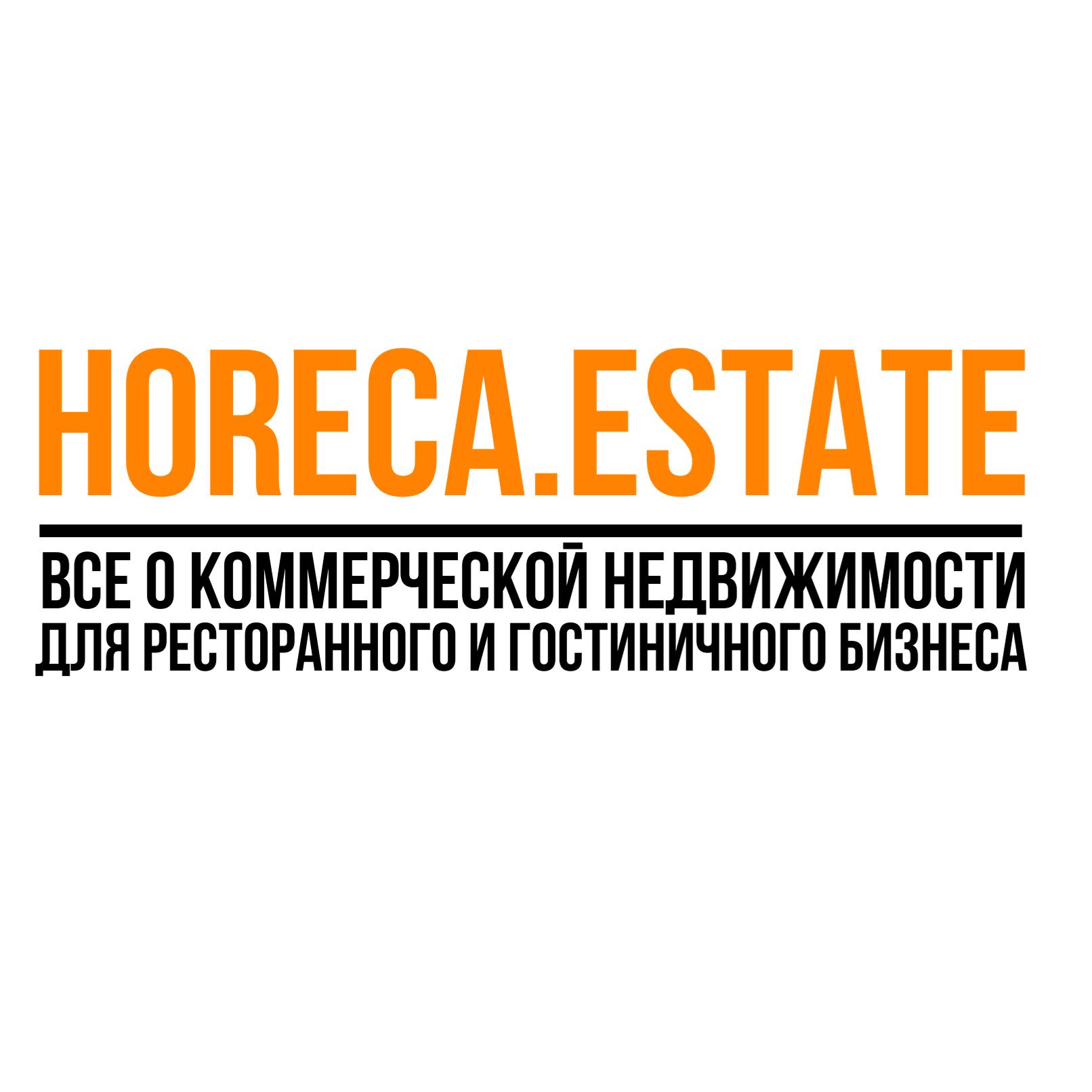 Horeca Estate