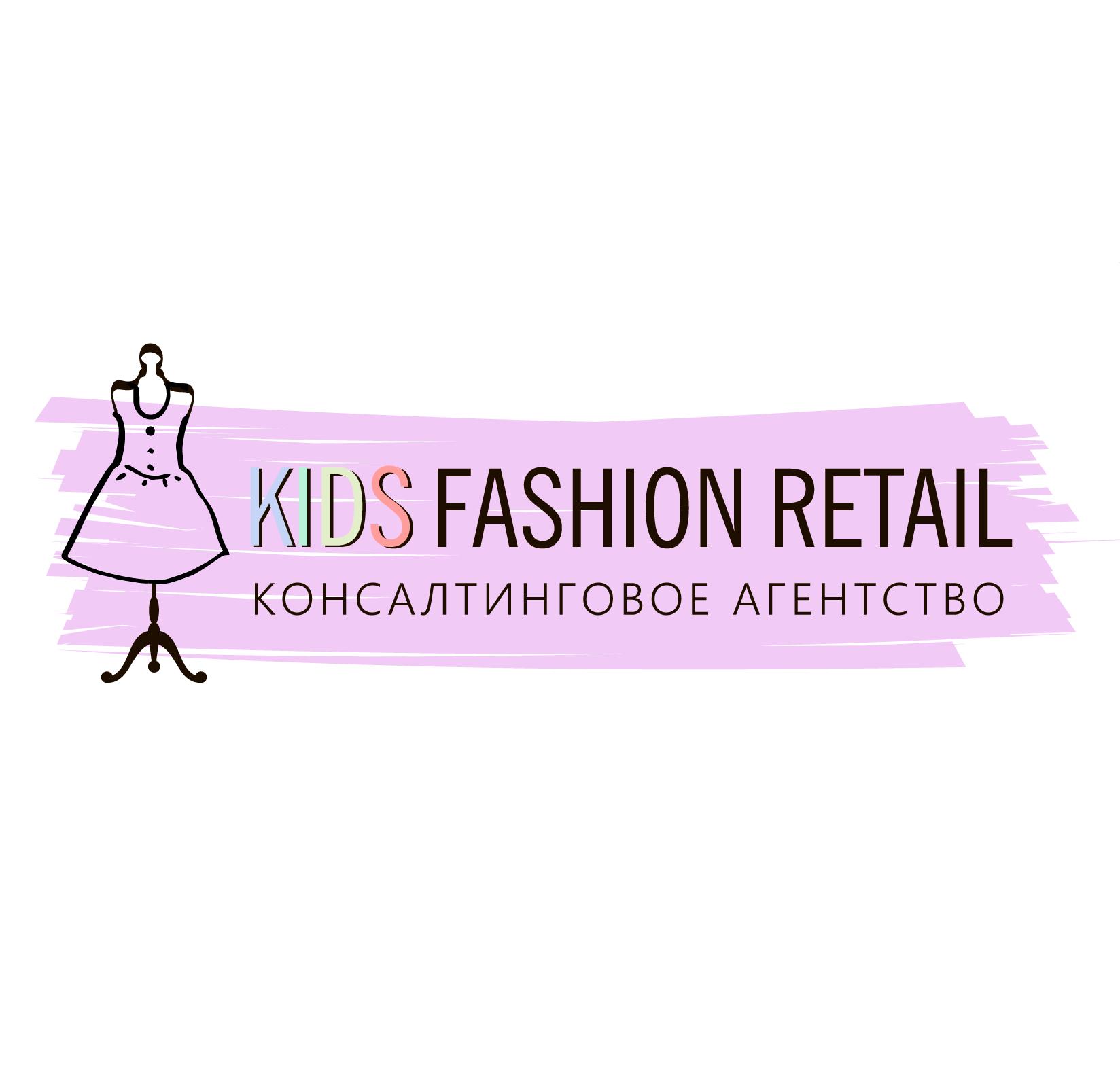 Kids Fashion Retail