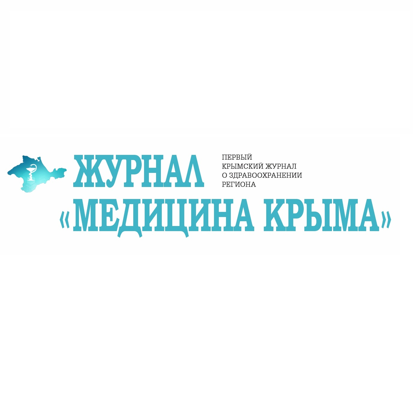 Журнал «Медицина Крыма»