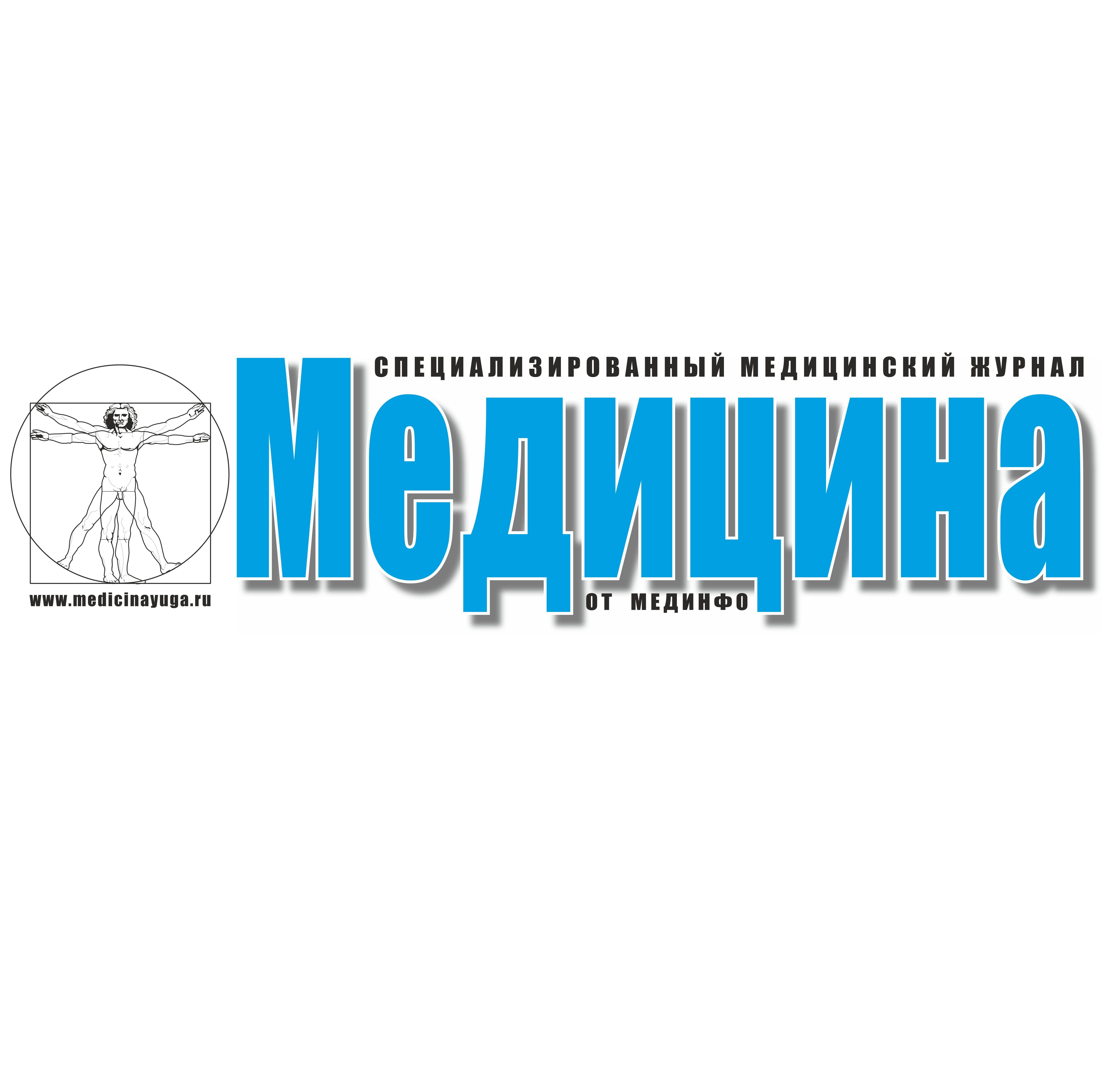 Специализированный медицинский журнал «Медицина»